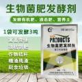 玉米秸秆堆肥做肥料专用生物菌肥发酵剂价格
