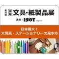 ISOT 2019第30届日本国际文具及纸制品展览会