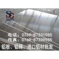 国标5052-H32铝板 规格齐全5052光亮铝薄板