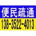 大同城区专业疏通管道 清洗管道抽粪24小时服务电话