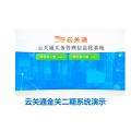 惠州惠城金关二期账册系统  云关通  19年技术研发 可信赖