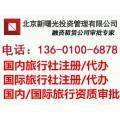 北京旅行社转让 旅行社报价