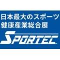 2019日本东京体育展SPORTEC运动服饰展
