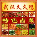 武汉久久鸭加盟北京总部