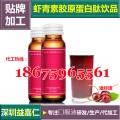 知名品牌50ml虾青素胶原蛋白肽饮品加工贴牌ODM生产基地