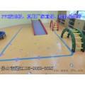 南海桂城環保耐磨幼兒園PVC膠地板