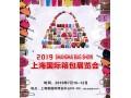 2019上海箱包展览会【展位预订】 (1)