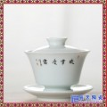 陶瓷茶具盖碗LOGO定制茶杯三才碗泡茶器 纯白瓷敬茶碗