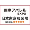 日本FashiondWorld東京時尚服裝展