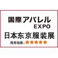 日本东京国际时尚服装服饰展览会