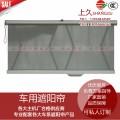 一汽解放重卡遮陽簾牽引車窗簾司機室前風擋伸縮卷簾原廠配套直銷