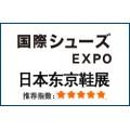 2019年日本TokyoShoesExpo國際鞋展