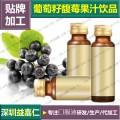 葡萄籽馥莓饮OEM贴牌,深圳果汁饮料代加工灌装厂家