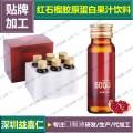 红石榴胶原蛋白果汁饮料代加工OEM深圳专业代工厂
