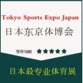2019日本东京体育用品博览会SPORTEC JAPAN