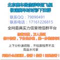 北京赛车微信群QQ群公众号玩家下注群信誉群5元起