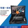 19寸便携式导播录播直播一体机工业便携机工控电脑笔记本
