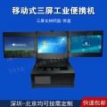 17寸三屏工业便携机机箱定制军工电脑加固笔记本外壳工控一体