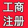 黄江代办营业执照,代理记账报税,黄江代办餐饮许可证