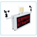 MS-MI-1-1揚塵監測儀