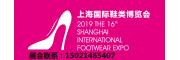 2019上海国际鞋业定制贴牌加盟展