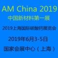 第十一届上海国际新材料展暨碳酸钙展