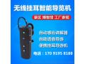 桂林智能导览器电子讲解器自助导游器价格优惠