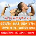 直饮水水质检测、【检测单位】、直饮水水质检测分析。