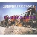 矿山破碎机厂家分析对粉尘的管理进行除尘器的选择