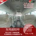 客車側窗框式簾JL-39CK大巴車卷簾選供應商上久遮陽