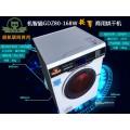 機智貓GDZ80-168W商用手機微信掃碼支付烘干機