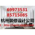 杭州城西主题酒店装修设计公司, 足浴店面装修设计图纸