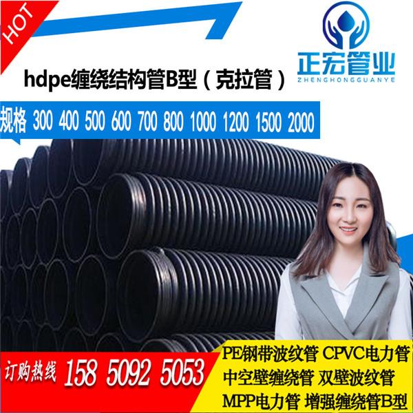 厂家直销淄博潍坊pe结构缠绕增强管b型pe中空壁缠绕管价格