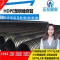 厂家直销淄博潍坊pe结构缠绕增强管b型pe中空壁缠绕管价格1