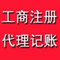 黄江贷款公司注册,申请一般纳税人,黄江记账报税