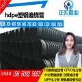 厂家直销泰安莱芜pe缠绕结构壁管pe增强管pe钢带缠绕管