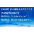 2019浙江杭州餐饮业供应链博览会