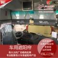 桂林大宇客車駕駛室伸縮卷簾側窗隔熱簾搖臂式遮陽簾上久直銷