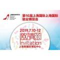 2019上海高端品牌鞋类定制展览会