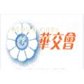 2019中国华东进出口消费品交易会|华交会