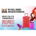 参展进入2019上海国际箱包 皮具 手袋展览会