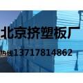 燕郊挤塑板厂,大厂挤塑板厂,三河挤塑板厂,香河挤塑板厂