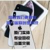 廈門海滄手機回收網蘋果iphoneXS和XSMAX 512G