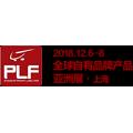 2018年上海第九届洗护清洁用品展会【自有品牌展】0