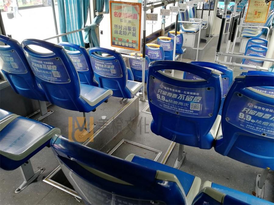 电器客户发布长沙公交广告--长沙公交车座椅靠背广告图片