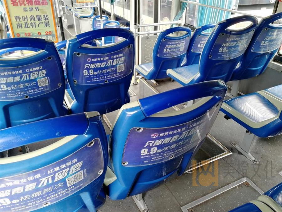 长沙公交车座椅靠背广告--美容行业投放公交广告的选择