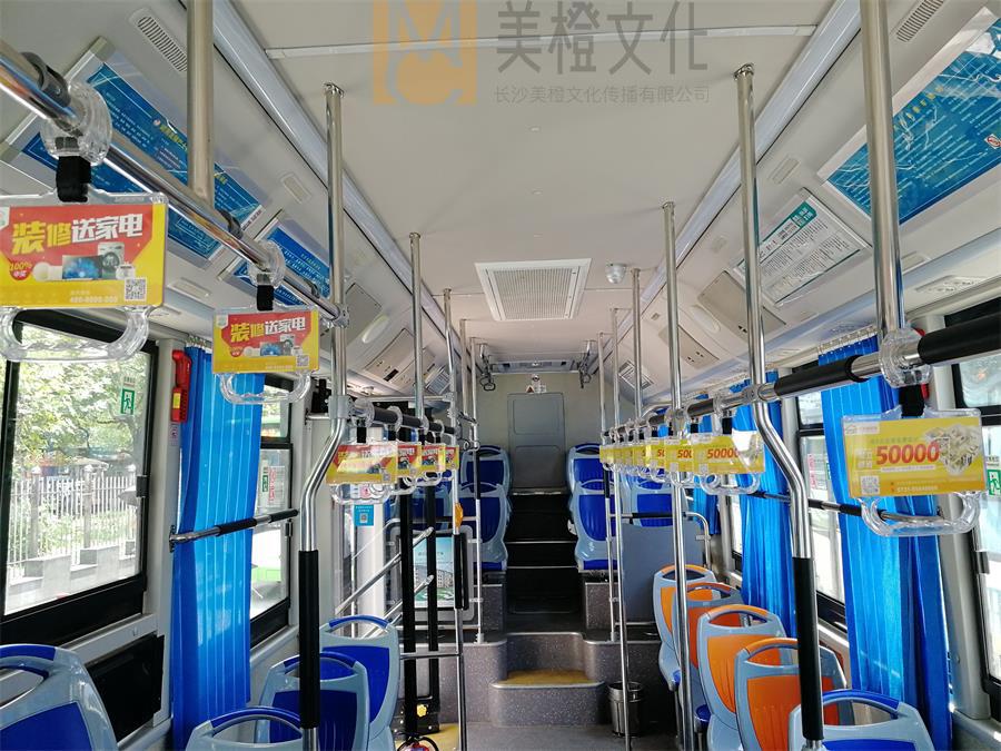 长沙公交车广告,长沙公交车拉手广告,长沙公交车吊环广告,长沙公交车扶手广告,长沙公交车广告投放