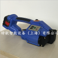 电动捆包机 充电式捆包机 PET塑钢带捆包机
