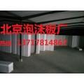 泡沫厂,北京泡沫板,北京泡沫厂