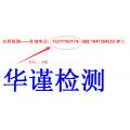 佛山禅城自来水检测【水质检测中心】